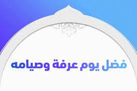 فضل يوم عرفة وصيامه من القرآن والسنة النبوية - تريندات
