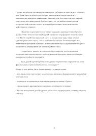 Ассортиментная политика отеля звезды docsity Банк Рефератов Это только предварительный просмотр