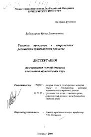 прокурора в современном российском гражданском процессе Участие прокурора в современном российском гражданском процессе