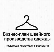 Бизнес план швейного производства одежды с расчетами