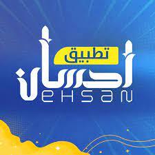 مسابقات احسان Ehsan - Home