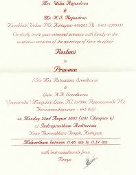 wedding invitations august 2005 Wedding Cards In Kannur Wedding Cards In Kannur #45 wedding card printing in kannur