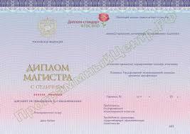 Диплом стандарт ФГОС ВПО Диплом магистра с отличием