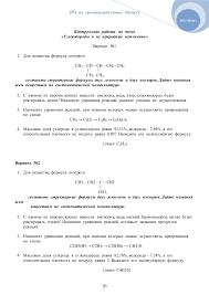 Гдз по химии класс рудзитис
