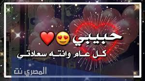 عبارات تهنئة عيد الاضحى للحبيب 2021 - المصري نت