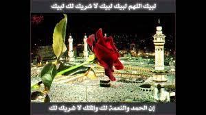 تهنئة عيد الاضحى المبارك لبيك اللهم لبيك بصوت الشيخ مشاري العفاسي رائع -  YouTube