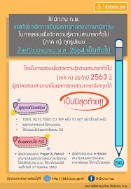 ก.พ 2564' แฮชแท็ก ThaiPhotos: 12 ภาพ