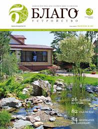 Журнал Благоустройство, апрель 2012 by Blagoustroistvo - issuu