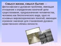 Реферат Смысл жизни человека ru Реферат по философии на тему смысл жизни и счастье