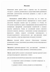 Курсовая работа Международное частное право Курсовая Договор  Международное частное право Курсовая Договор международного финансового лизинга