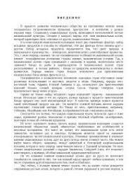 Особенности и технологии грузинской кухни диплом по кулинарии  Особенности и технологии грузинской кухни диплом по кулинарии скачать бесплатно восточные блюда кавказские рецепты котлеты говядина