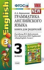 Грамматика английского языка Книга для родителей класс К  Грамматика английского языка Книга для родителей 3 класс К учебнику Биболетовой М