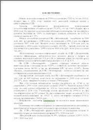 Аудит учетной политики организации ОАО Автокомбинат № продажа   Аудит учетной политики организации ОАО Автокомбинат №6 фото 5