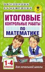 Книга Итоговые контрольные работы по математике классы  Итоговые контрольные работы по математике 1 4 классы
