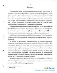 и развитие института соучастия в преступлении в России Становление и развитие института соучастия в преступлении в России