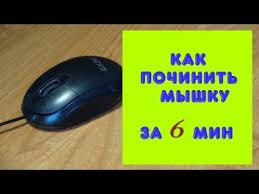 Как починить <b>мышку</b> за 6 минут - YouTube
