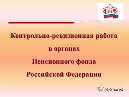 Презентация на тему Контрольно ревизионная работа в органах  1 Контрольно ревизионная работа в органах Пенсионного фонда Российской Федерации