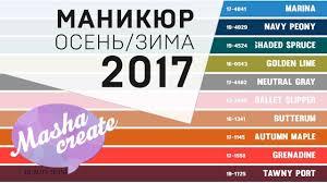 МАНИКЮР 2017. Модные тенденции маникюра ОСЕНЬ-ЗИМА ...