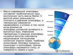 Презентация на тему Атмосфера Земли Ее состав и строение  4 Масса современной атмосферы составляет приблизительно одну миллионную часть массы