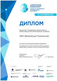 Диплом выставки v Петербургский Международный Газовый Форум  Диплом выставки v Петербургский Международный Газовый Форум ПМГФ 2015
