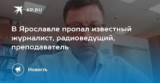 В Ярославле пропал известный журналист, радиоведущий ...
