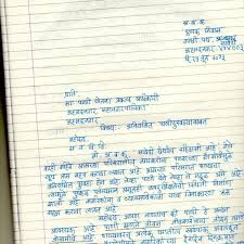Complaint Format Application in marathi letter complaint writing format samples 97
