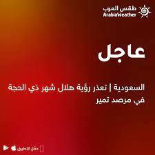 السعودية | تعذر رؤية هلال شهر ذي الحجة في مرصد تمير | طقس العرب