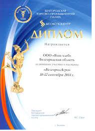 Наши достижения Шебекинский Хлебозавод Ваш хлеб Диплом2 · Диплом 3 · диплом сентябрь 2014