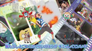 Pokemon Sun and Moon 120 - Vídeo Dailymotion