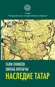 Гали Еникеев Наследие татар. Шихаб китабчы - НДП Ватан Книги