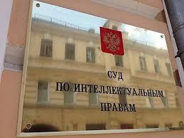 Суд по интеллектуальным правам история руководство контакты