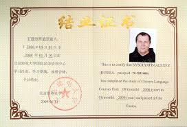 Сысолятин Алексей переводчик и преподаватель китайского языка   Сдан экзамен c test на уровень владения китайским языком уровень b высший