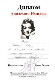 Дипломы сертефикаты салон красоты салон Алены Вовченко Украина  дипломы учебный центр маникюра