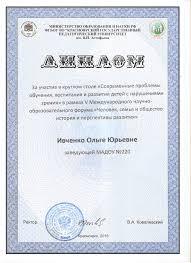 Детский сад № Страница Муниципальное автономное  диплом Ивченко О Ю