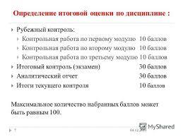 Презентация на тему Пермский национальный исследовательский  7 Определение итоговой оценки по дисциплине 7 Рубежный контроль Контрольная работа