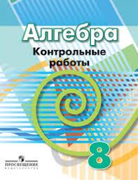 Алгебра класс Контрольные работы К учебнику Дорофеева  Алгебра 8 класс Контрольные работы К учебнику Дорофеева