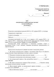 Акт контрольного замера нормы расхода топлива Респект Учет  Акт контрольного замера нормы расхода топлива