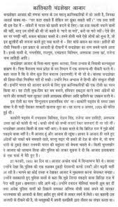 "essay on revolutionary chandra shekhar ajad in hindi  this essay on ""revolutionary chandra shekhar ajad"" in hindi language"