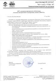 СИнТеЗ Акты о внедрении Акт о внедрении в лицее ОРТ им Б З Герцля г Кишинева