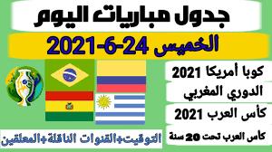 جدول مباريات اليوم الخميس 24-6-2021 /كوبا امريكا*الدوري المغربي_كأس العرب  2021 - YouTube