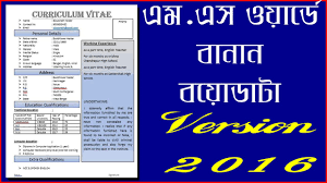 How To Make A Resume On Word 2016 Bengali Tutorial Ms Word 2016