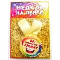 Медали ордена кубки плакеты монеты дипломы Чебоксары  Продам новое 03 02 Эврика Медаль За прекрасную улыбку Кугеси Покупка б у по объявлению