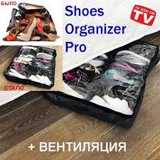<b>Органайзер для обуви</b> Shoes Organizer Pro с вентиляцией Серый