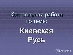 Презентация на тему Контрольная работа по теме Киевская Русь  1 Контрольная работа по теме Киевская Русь