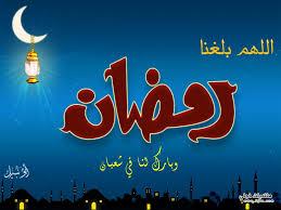 اللهم بلغنا رمضان  Images?q=tbn:ANd9GcQjQGgeMXbbWsYS2w8bqEOTg2x7u3vpt2MY8Kp8m4D4r5BBIkaP
