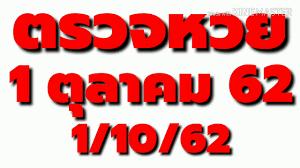 ตรวจหวยงวดที่ 1 ตุลาคม 62 ตรวจสลากกินแบ่งรัฐบาลเรียงเบอร์ งวด 1/10/62 -