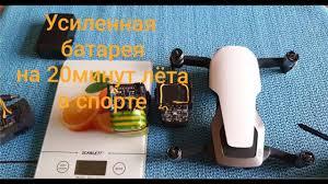 Отличная батарея на Mavic Air от <b>DJI Spark</b>. - YouTube