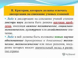 Презентация на тему Лямзин Михаил Алексеевич профессор д п н  16 ii Критерии которым должны отвечать диссертации