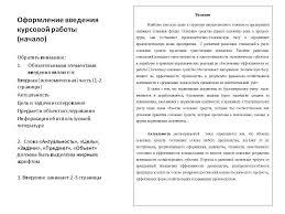 Темы курсовых работ по педагогике в доу Введение курсовой работы Примеры