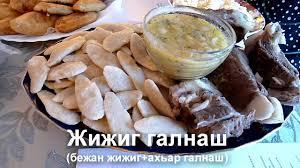 Чеченская национальная кухня чеченские блюда видео